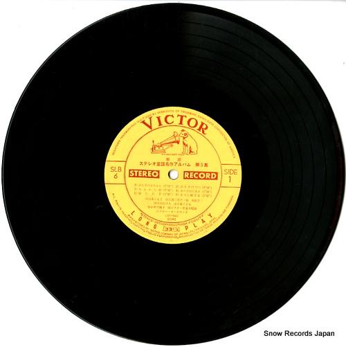 V/A stereo douyou meisaku album vol.3 SLB-6 - disc