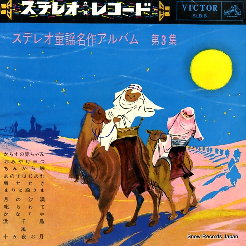 V/A stereo douyou meisaku album vol.3 SLB-6 - front cover