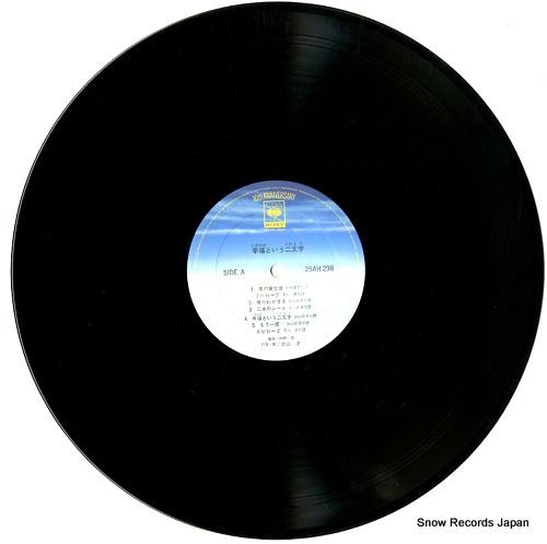 AOYAMA, TAKASHI shiawase toiu futamoji 25AH298 - disc
