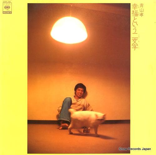AOYAMA, TAKASHI shiawase toiu futamoji 25AH298 - front cover