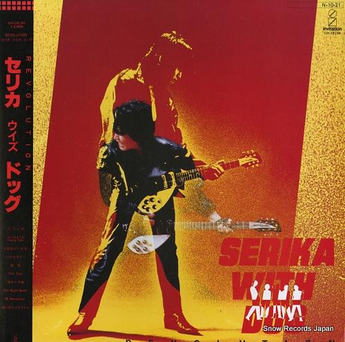 SERIKA WITH DOG revolution VIH-28194 - front cover