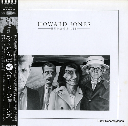 JONES, HOWARD human's lib P-11469 - front cover