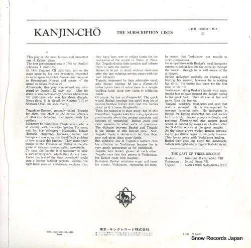 V/A kabuki 18ban
