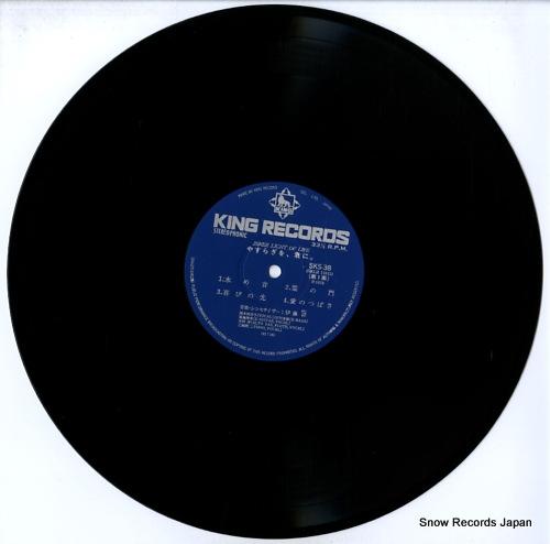 ITO, AKIRA inner light of life SKS-38 - disc