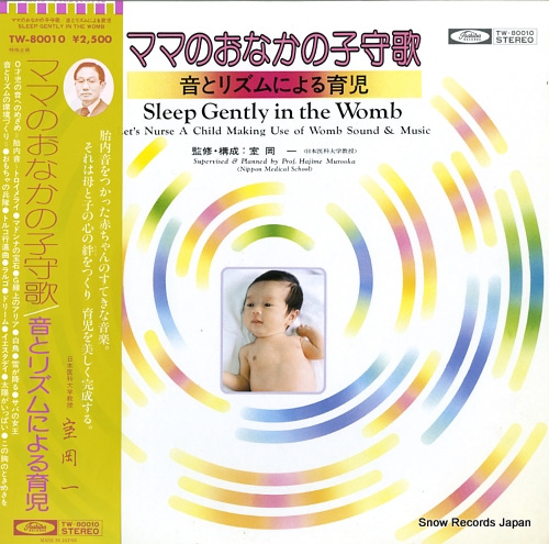 エンジェル・ポップス・オーケストラ ママのおなかの子守歌/音とリズムによる育児 TW-80010