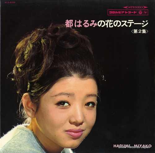 MIYAKO, HARUMI hana no stage vol.2 ALS-4166 - front cover