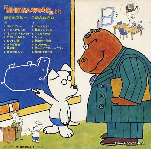 NHK MINNA NO UTA boku no prue / gomen nasai AT-4006 - back cover