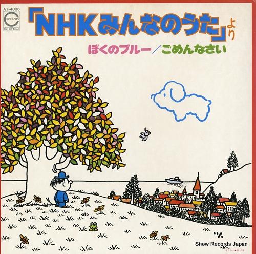 NHK MINNA NO UTA boku no prue / gomen nasai AT-4006 - front cover