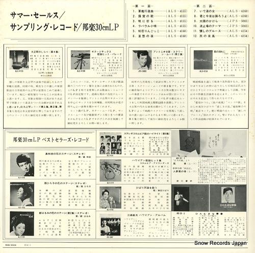 V/A summer sales / sampling record, hogaku 30cm lp RHS-3024 - back cover