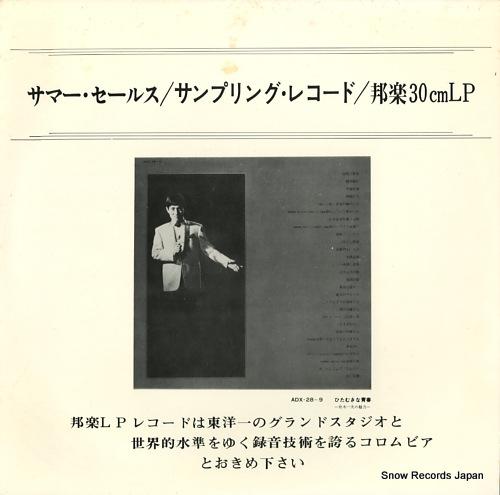 V/A summer sales / sampling record, hogaku 30cm lp RHS-3024 - front cover