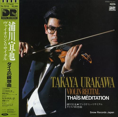浦川宜也 ヴァイオリン・リサイタル/タイスの瞑想曲(マスネー作曲) TA-72113
