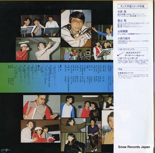 V/A ousama no mimi wa fantasy SKS104 - back cover