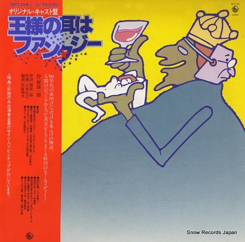 V/A ousama no mimi wa fantasy SKS104 - front cover