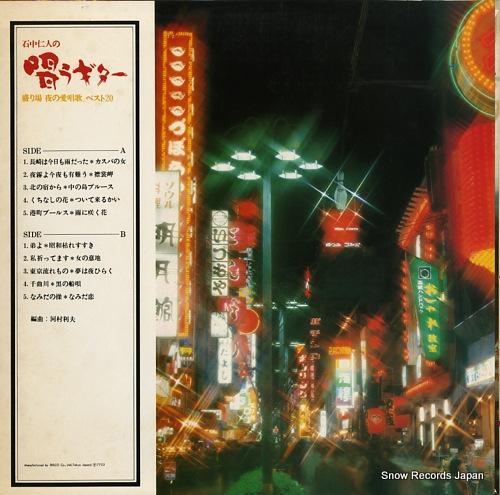ISHINAKA, JINTO utau guitar / sakariba