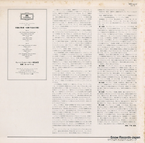 カール・ベーム ベートーヴェン:交響曲第6番「田園」 MG2317