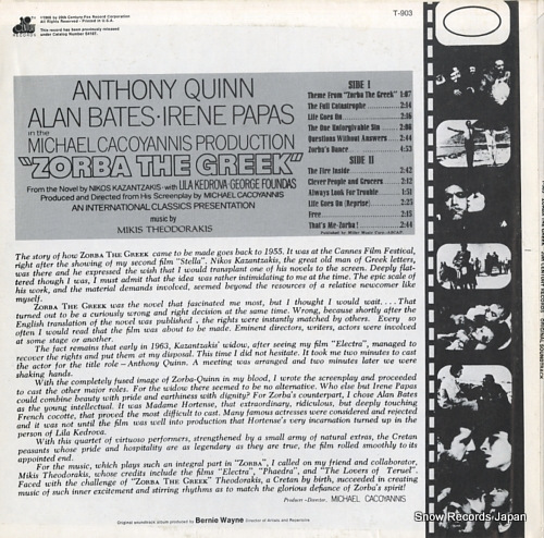 THEODORAKIS, MIKIS zorba the greek T-903 - back cover