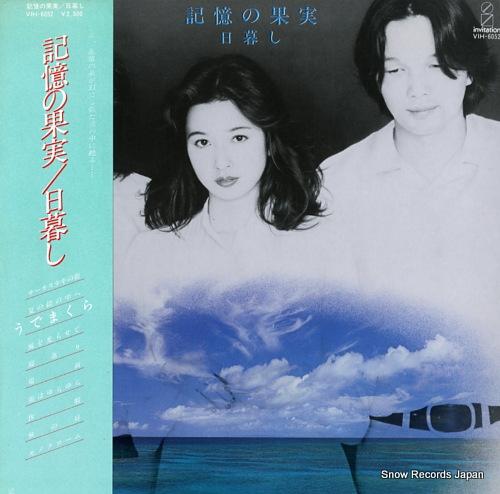 HIGURASHI kioku no kajitsu VIH-6052 - front cover