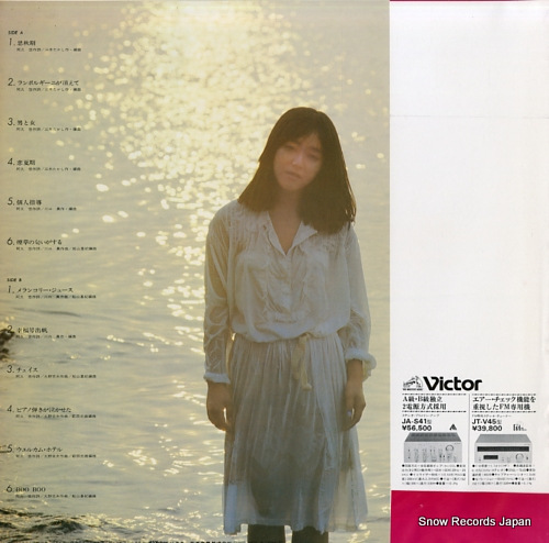 IWASAKI, HIROMI shishunki kara otoko to onna SJX-20017 - back cover