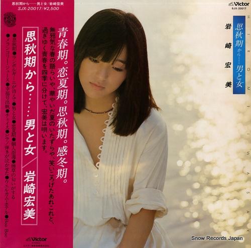 IWASAKI, HIROMI shishunki kara otoko to onna SJX-20017 - front cover