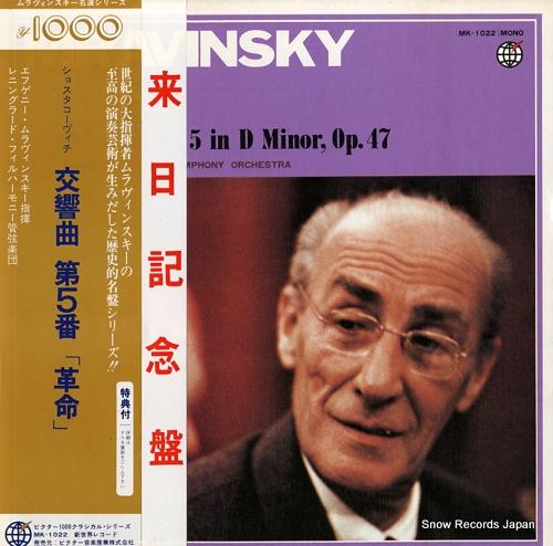 エフゲニー・ムラヴィンスキー ショスタコーヴィチ:交響曲第5番ニ短調作品47 MK-1022