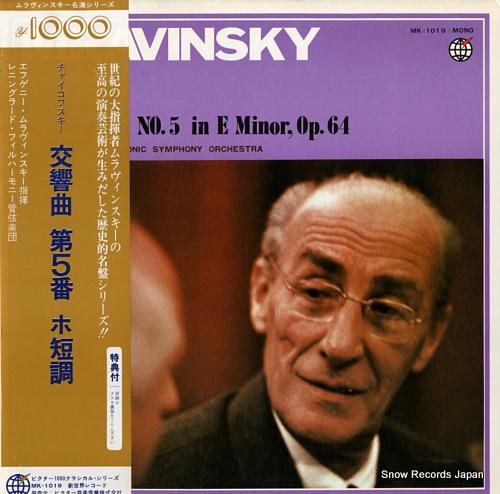 MRAVINSKY, YEVGENI tchaikovsky; symphony no.5 in e minor, op.64 MK-1019 - front cover