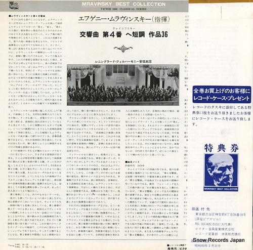 MRAVINSKY, YEVGENI tchikovsky; symphony no.4 in f minor, op.36 MK-1018 - back cover