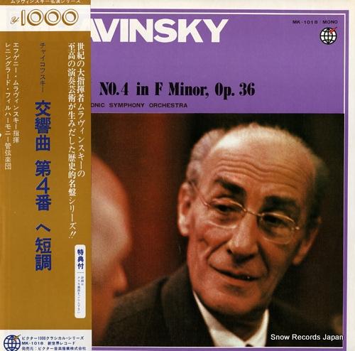 MRAVINSKY, YEVGENI tchikovsky; symphony no.4 in f minor, op.36 MK-1018 - front cover