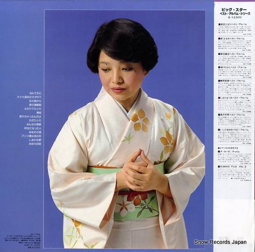 MIYAKO, HARUMI best album / nande onna ni AX-7182 - back cover