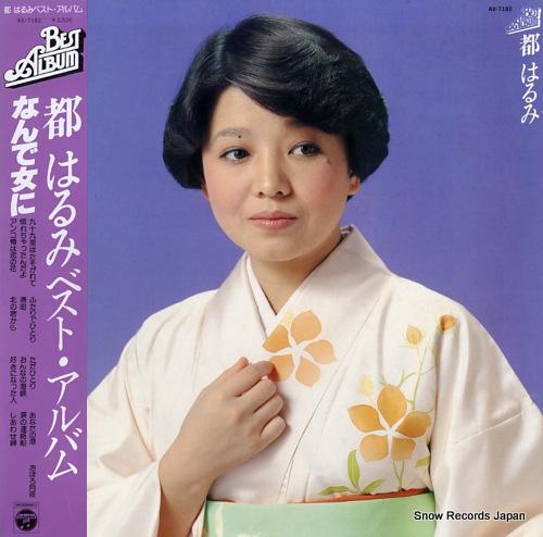 MIYAKO, HARUMI best album / nande onna ni AX-7182 - front cover