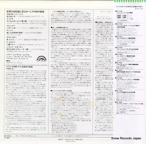 COLLEGIUM MUSICUM PRAGENSE czech hunting music in the world archives OS-7045-S - back cover