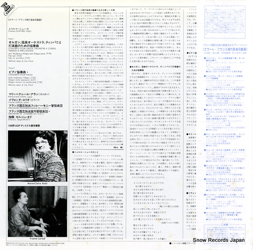 ALAIN, MARIE-CLAIRE / YVONNE LORIOD chaynes; concerto pour orgue and piano REL-2506 - back cover