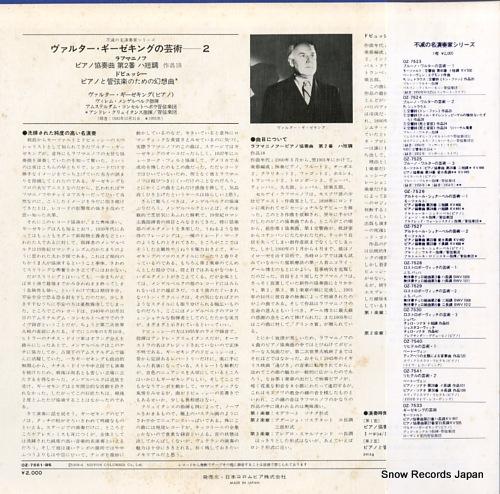 GIESEKING, WALTER rachmaninov; concerto no.2 OZ-7551-BS - back cover