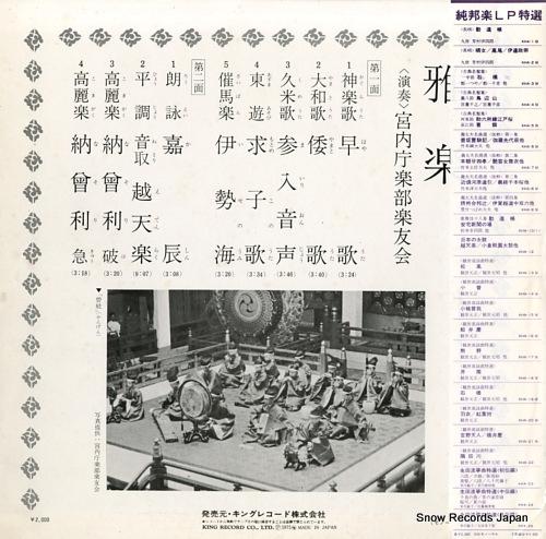 KUNAICHO GAKUBU gagaku KHA26(M) - back cover