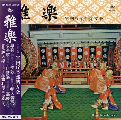 KUNAICHO GAKUBU gagaku KHA26(M) - front cover