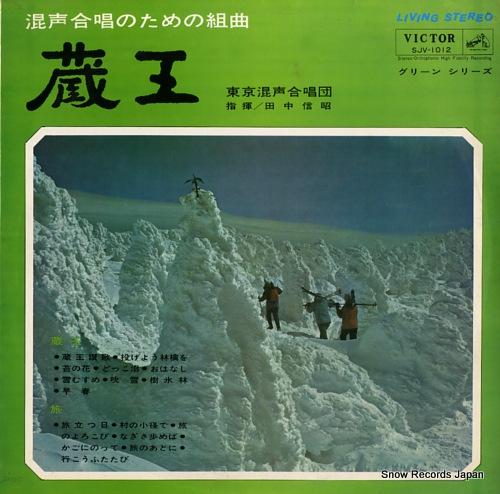 田中信昭 混声合唱のための組曲「蔵王」 SJV-1012