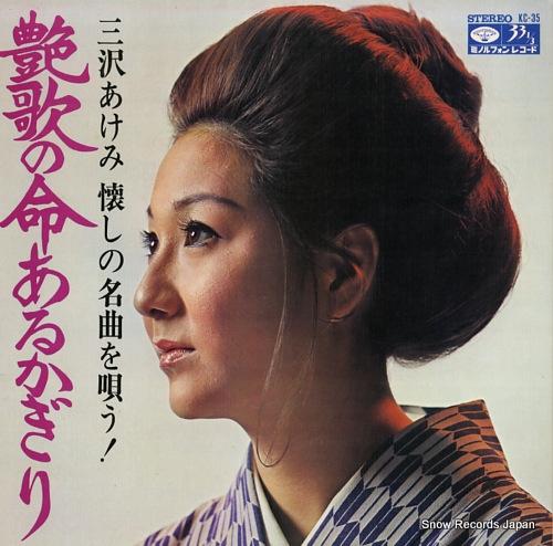 MISAWA, AKEMI enka no inochiaru kagiri / natsukashi no meikyoku o utau! KC-35 - front cover