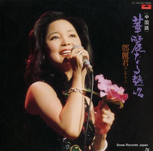 TENG, TERESA kareinaru nessho MR3166 - front cover