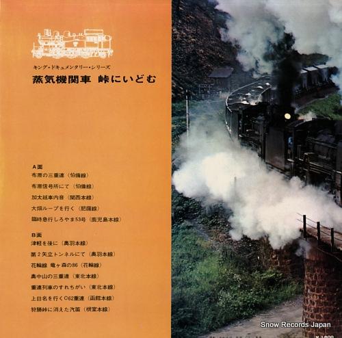 DOCUMENTARY jouki kikansha / touge ni idomu SKD(H)26 - back cover