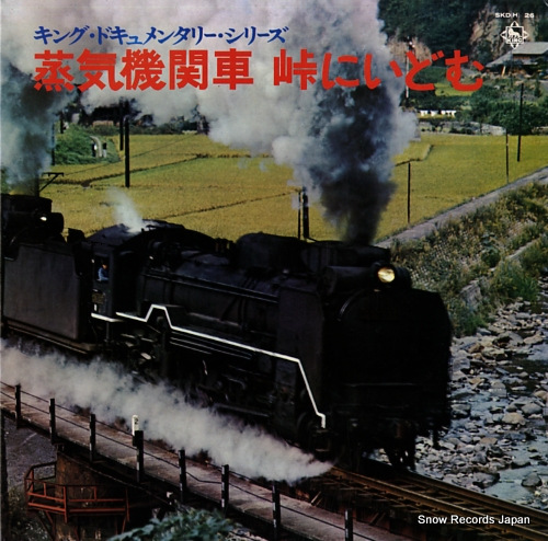 ドキュメンタリー 蒸気機関車/峠にいどむ SKD(H)26