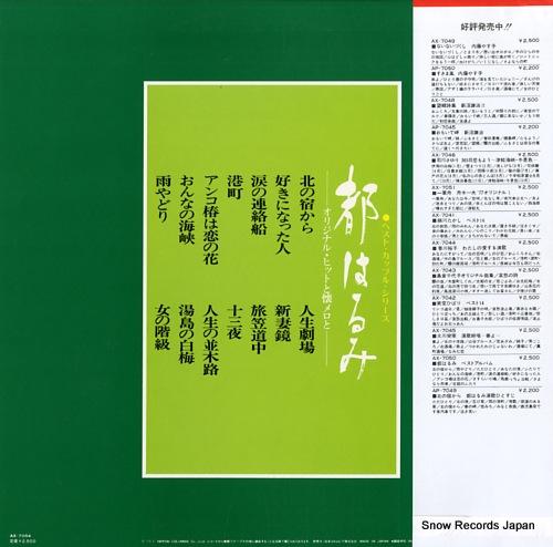 MIYAKO, HARUMI original hit to natsu melo to AX-7064 - back cover