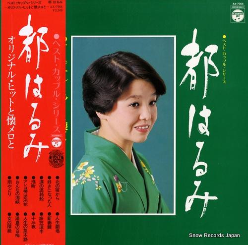 MIYAKO, HARUMI original hit to natsu melo to AX-7064 - front cover