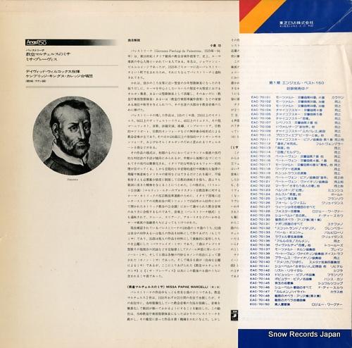 WILLCOCKS, DAVID palestrina; missa papae marcelli / missa brevis EAC-70219 - back cover