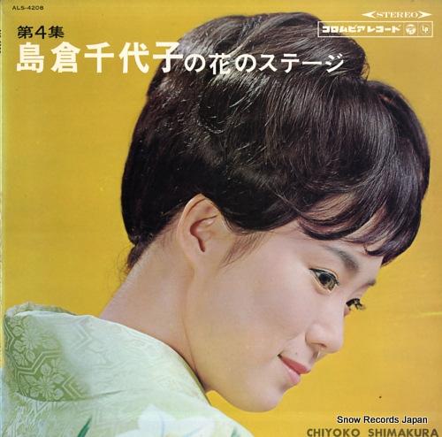 SHIMAKURA CHIYOKO - shimakura chiyoko no hana no stage vol.4 - 33T