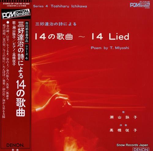 SEYAMA, EIKO miyoshi tatsuji no shi ni yoru 14 no kakyoku OF-7126-ND - front cover