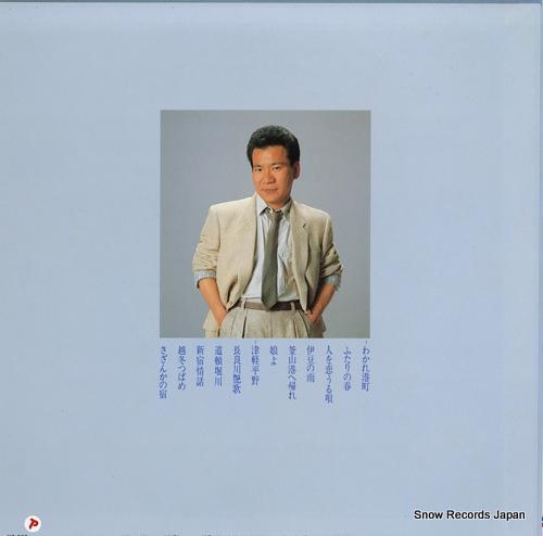 OOKAWA, EISAKU yusen hit / wakare minatomachi AF-7299 - back cover