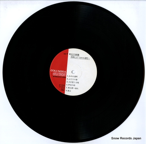 OOKAWA, EISAKU yusen hit / wakare minatomachi AF-7299 - disc