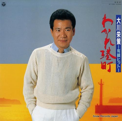 OOKAWA, EISAKU yusen hit / wakare minatomachi AF-7299 - front cover