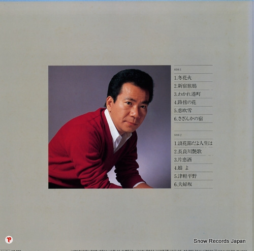 OOKAWA, EISAKU fuyu hanabi AF-7339 - back cover