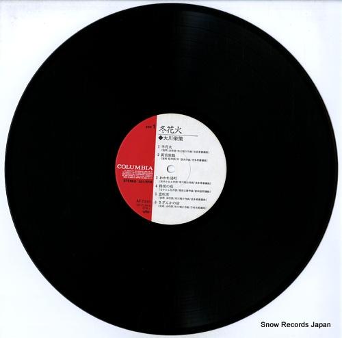 OOKAWA, EISAKU fuyu hanabi AF-7339 - disc