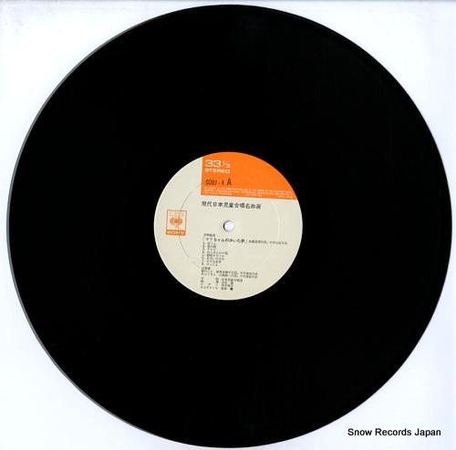 SUGINAMI JUNIOR CHORUS gendai nihon jido gassho meikyoku sen SOBJ-4 - disc